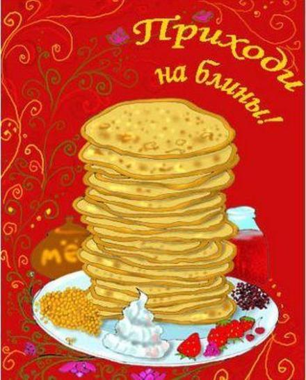 Открытка, картинка, Масленица, русская традиция, поздравление, приглашение. Открытки  Открытка, картинка, Масленица, русская традиция, поздравление, приглашение, застолье скачать бесплатно онлайн скачать открытку бесплатно | 123ot