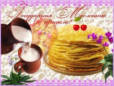 Открытка, картинка, Масленица, русская традиция, поздравление, Щедрая Масленица, блины, пожелание, молоко. Открытки  Открытка, картинка, Масленица, русская традиция, поздравление, Щедрая Масленица, блины, пожелание, молоко, кувшин скачать бесплатно онлайн скачать открытку бесплатно | 123ot