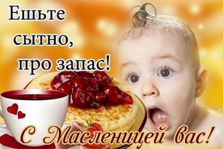 Открытка, картинка, Масленица, русская традиция, поздравление, русская традиция, блины, мед, Малыш. Открытки  Открытка, картинка, Масленица, русская традиция, поздравление, русская традиция, блины, мед, Малыш, чай, варенье скачать бесплатно онлайн скачать открытку бесплатно | 123ot