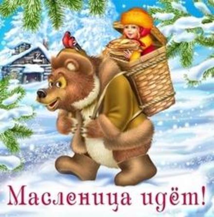 Открытка, картинка, Масленица, русская традиция, поздравление, проводы зимы. Открытки  Открытка, картинка, Масленица, русская традиция, поздравление, проводы зимы, встреча весны, мишка, девочка, корзинка скачать бесплатно онлайн скачать открытку бесплатно | 123ot