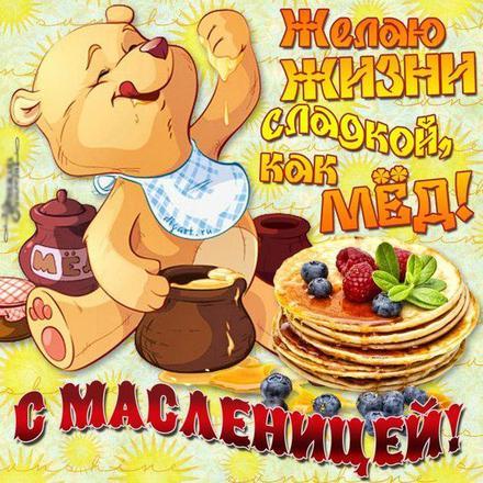 Открытка, картинка, Масленица, русская традиция, поздравление, Щедрая Масленица, блины, клубника, мишка. Открытки  Открытка, картинка, Масленица, русская традиция, поздравление, Щедрая Масленица, блины, клубника, мед, сметана, мишка, пожелание скачать бесплатно онлайн скачать открытку бесплатно | 123ot