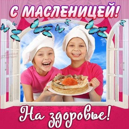 Открытка, картинка, Масленица, праздник, русская традиция, народные гуляния, блины. Открытки  Открытка, картинка, Масленица, праздник, русская традиция, народные гуляния, блины, поварята скачать бесплатно онлайн скачать открытку бесплатно | 123ot