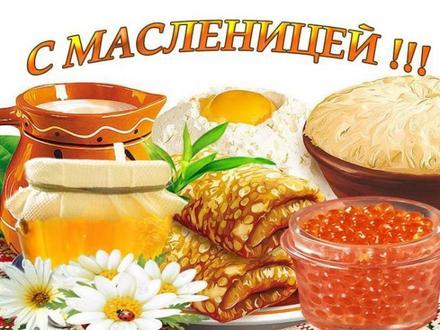 Открытка, картинка, Масленица, поздравление, блины, сметана, русская традиция, икра красная. Открытки  Открытка, картинка, Масленица, поздравление, блины, сметана, русская традиция, икра красная, мед, ромашки скачать бесплатно онлайн скачать открытку бесплатно | 123ot
