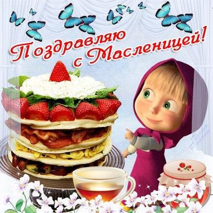 Открытка, картинка, Масленица, праздник, русская традиция, народные гуляния, блины? ягоды. Открытки  Открытка, картинка, Масленица, праздник, русская традиция, народные гуляния, блины, ягоды, бабочки скачать бесплатно онлайн скачать открытку бесплатно | 123ot