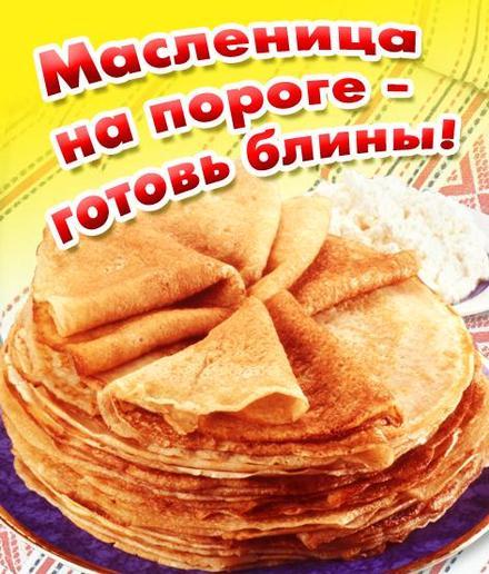 Открытка, картинка, Масленица, поздравление, блины, сметана, русская традиция. Открытки  Открытка, картинка, Масленица, поздравление, блины, сметана, русская традиция, готовь блины скачать бесплатно онлайн скачать открытку бесплатно | 123ot
