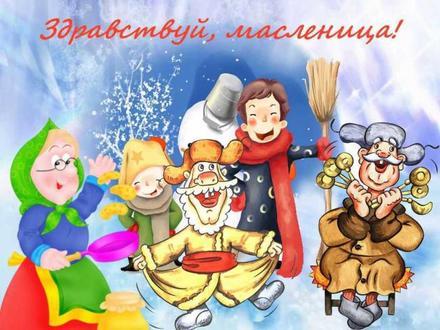 Открытка, картинка, Масленица, русская традиция, поздравление, русская традиция, народные гуляния. Открытки  Открытка, картинка, Масленица, русская традиция, поздравление, русская традиция, народные гуляния, встреча весны скачать бесплатно онлайн скачать открытку бесплатно | 123ot