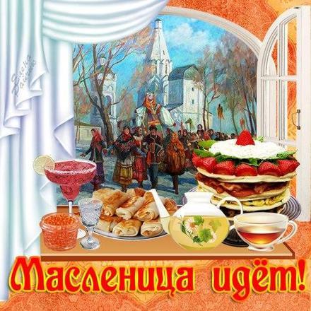 Открытка, картинка, Масленица, праздник, русская традиция, народные гуляния, блины, варенье. Открытки  Открытка, картинка, Масленица, праздник, русская традиция, народные гуляния, блины, варенье, поздравление скачать бесплатно онлайн скачать открытку бесплатно | 123ot