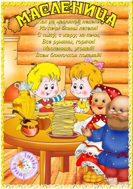 Открытка, картинка, Масленица, русская традиция, поздравление, Щедрая Масленица, блины, пожелание, застолье. Открытки  Открытка, картинка, Масленица, русская традиция, поздравление, Щедрая Масленица, блины, пожелание, застолье, избушка, внуки скачать бесплатно онлайн скачать открытку бесплатно | 123ot