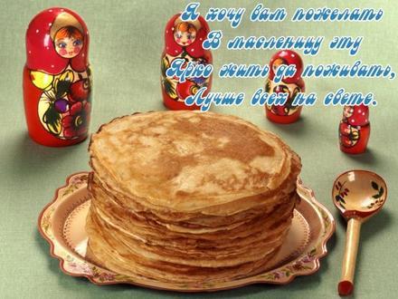 Открытка, картинка, Масленица, русская традиция, поздравление, русская традиция, матрешки. Открытки  Открытка, картинка, Масленица, русская традиция, поздравление, русская традиция, матрешки, блины, деревянная ложка стихи скачать бесплатно онлайн скачать открытку бесплатно | 123ot