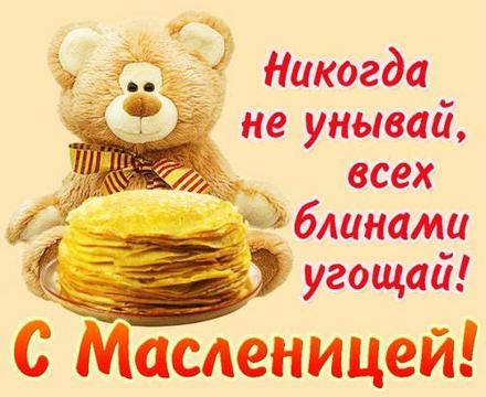 Открытка, картинка, Масленица, поздравление, блины, плюшевый медвежонок. Открытки  Открытка, картинка, Масленица, поздравление, блины, плюшевый медвежонок, стишок скачать бесплатно онлайн скачать открытку бесплатно | 123ot