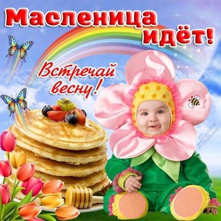 Открытка, картинка, Масленица, праздник, русская традиция, народные гуляния, малыш. Открытки  Открытка, картинка, Масленица, праздник, русская традиция, народные гуляния, малыш, радуга скачать бесплатно онлайн скачать открытку бесплатно | 123ot