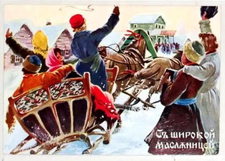 Открытка, ретро, старинная, картинка, Масленица, Широкая Масленица, застолье, русская традиция, народные гуляния, праздник весны, сани. Открытки  Открытка, ретро, старинная, картинка, Масленица, Широкая Масленица, застолье, русская традиция, народные гуляния, праздник весны, сани, тройка лошадей скачать бесплатно онлайн скачать открытку бесплатно | 123ot