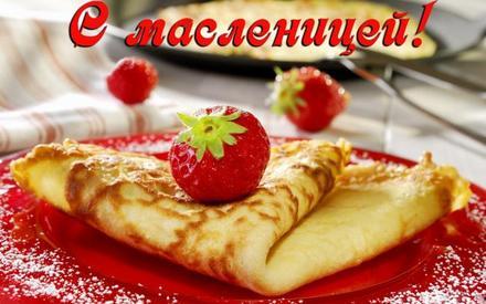 Открытка, картинка, Масленица, русская традиция, поздравление, клубника. Открытки  Открытка, картинка, Масленица, русская традиция, поздравление, клубника, блины, сахарная пудра скачать бесплатно онлайн скачать открытку бесплатно | 123ot