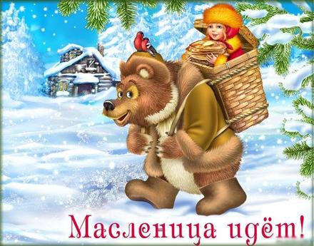 Открытка, картинка, Масленица, медведь. Открытки  Открытка, картинка, Масленица, медведь, корзинка, девочка скачать бесплатно онлайн скачать открытку бесплатно | 123ot