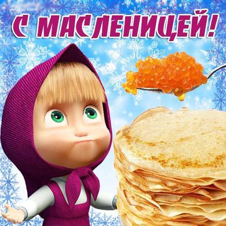 Открытка, картинка, Масленица, русская традиция, поздравление, блины, икра. Открытки  Открытка, картинка, Масленица, русская традиция, поздравление, блины, икра, Маша из мультика скачать бесплатно онлайн скачать открытку бесплатно | 123ot