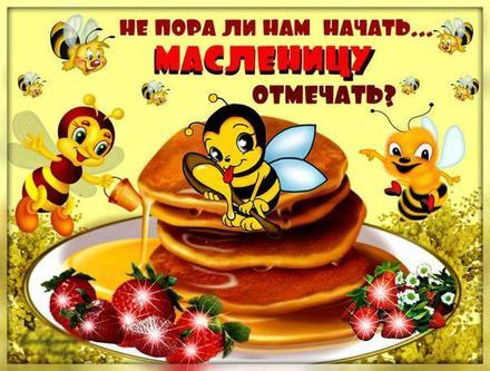 Открытка, картинка, Масленица, русская традиция, поздравление, русская традиция, пчелки. Открытки  Открытка, картинка, Масленица, русская традиция, поздравление, русская традиция, пчелки, мед, блины скачать бесплатно онлайн скачать открытку бесплатно | 123ot