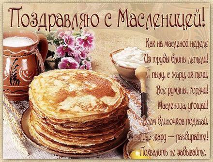 Открытка, картинка, Масленица, русская традиция, поздравление, русская традиция, блины, молоко. Открытки  Открытка, картинка, Масленица, русская традиция, поздравление, русская традиция, блины, молоко, кувшин, стихи скачать бесплатно онлайн скачать открытку бесплатно | 123ot