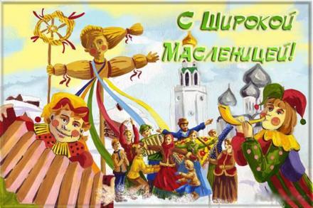 Открытка, картинка, Масленица, русская традиция, поздравление, народные гуляния. Открытки  Открытка, картинка, Масленица, русская традиция, поздравление, народные гуляния, скоморох скачать бесплатно онлайн скачать открытку бесплатно   123ot