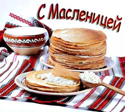 Открытка, картинка, Масленица, поздравление, блины, сметана, русская традиция, скатерть. Открытки  Открытка, картинка, Масленица, поздравление, блины, сметана, русская традиция, скатерть, деревянная посуда скачать бесплатно онлайн скачать открытку бесплатно | 123ot