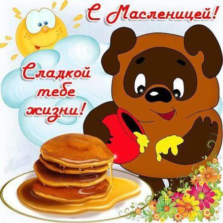 Открытка, картинка, Масленица, русская традиция, поздравление, Щедрая Масленица, блины, Винни Пух. Открытки  Открытка, картинка, Масленица, русская традиция, поздравление, Щедрая Масленица, блины, мед, Винни Пух из мультика скачать бесплатно онлайн скачать открытку бесплатно | 123ot
