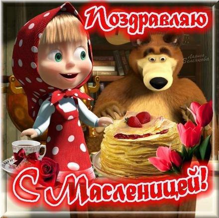 Открытка, картинка, Масленица, русская традиция, поздравление, Щедрая Масленица, блины, Маша из мультика. Открытки  Открытка, картинка, Масленица, русская традиция, поздравление, Щедрая Масленица, блины, Маша и Медведь из мультика скачать бесплатно онлайн скачать открытку бесплатно   123ot