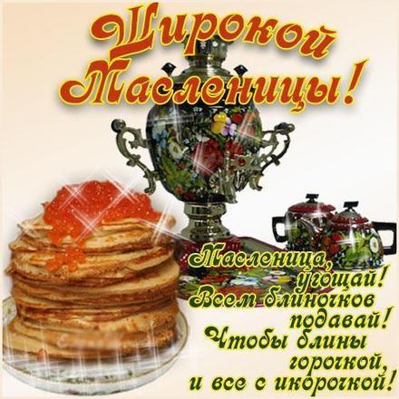 Открытка, картинка, Масленица, русская традиция, поздравление, Щедрая Масленица, блины, пожелание, стишок. Открытки  Открытка, картинка, Масленица, русская традиция, поздравление, Щедрая Масленица, блины, самовар, пожелание, стишок скачать бесплатно онлайн скачать открытку бесплатно | 123ot