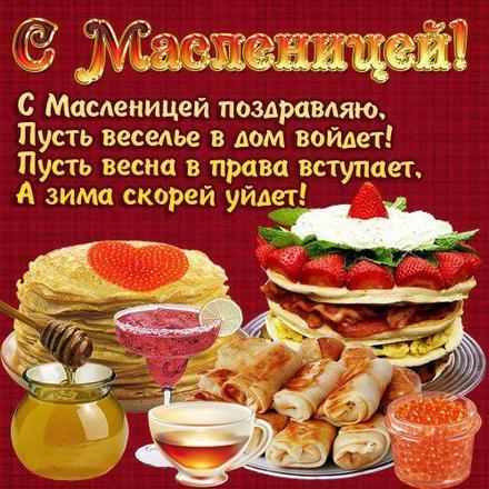 Открытка, картинка, Масленица, русская традиция, поздравление, русская традиция, стихи. Открытки  Открытка, картинка, Масленица, русская традиция, поздравление, русская традиция, стихи, угощение, блины скачать бесплатно онлайн скачать открытку бесплатно | 123ot