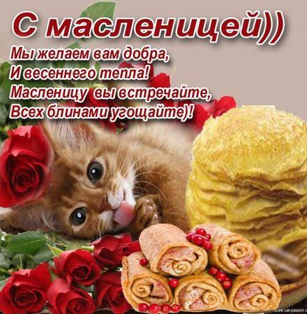 Открытка, картинка, Масленица, русская традиция, поздравление, блины, блинчики. Открытки  Открытка, картинка, Масленица, русская традиция, поздравление, блины, блинчики, котенок, стихи скачать бесплатно онлайн скачать открытку бесплатно | 123ot