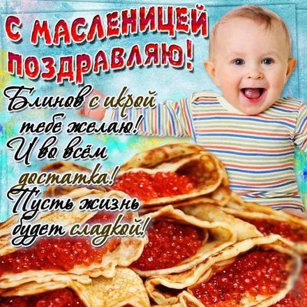 Открытка, картинка, Масленица, русская традиция, поздравление, блины, малыш. Открытки  Открытка, картинка, Масленица, русская традиция, поздравление, блины, красная икра, малыш, пожелание скачать бесплатно онлайн скачать открытку бесплатно | 123ot