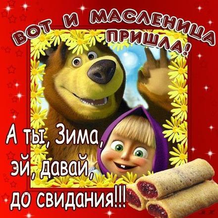 Открытка, картинка, Масленица, поздравление, блины, Маша. Открытки  Открытка, картинка, Масленица, поздравление, блины, Маша и Медведь скачать бесплатно онлайн скачать открытку бесплатно | 123ot