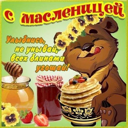 Открытка, картинка, Масленица, поздравление, блины, медвежонок. Открытки  Открытка, картинка, Масленица, поздравление, блины, медвежонок, мед, варенье скачать бесплатно онлайн скачать открытку бесплатно | 123ot