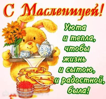 Открытка, картинка, Масленица, поздравление, блины, сметана, русская традиция, икра красная, зайчик. Открытки  Открытка, картинка, Масленица, поздравление, блины, сметана, русская традиция, икра красная, зайчик, цветы скачать бесплатно онлайн скачать открытку бесплатно | 123ot