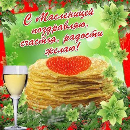 Открытка, картинка, Масленица, поздравление, блины, сметана, русская традиция, икра красная, вино. Открытки  Открытка, картинка, Масленица, поздравление, блины, сметана, русская традиция, икра красная, вино, стишок скачать бесплатно онлайн скачать открытку бесплатно | 123ot