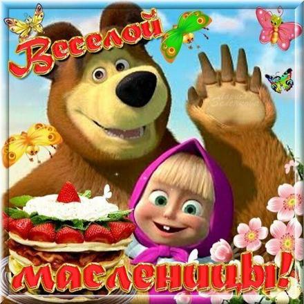 Открытка, картинка, Масленица, русская традиция, поздравление, Щедрая Масленица, блины, мед, ягоды, Маша. Открытки  Открытка, картинка, Масленица, русская традиция, поздравление, Щедрая Масленица, блины, мед, ягоды, Маша и Медведь из мультфильма скачать бесплатно онлайн скачать открытку бесплатно | 123ot
