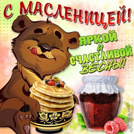 Открытка, картинка, Масленица, блины, варенье. Открытки  Открытка, картинка, Масленица, блины, варенье, малина, медвежонок скачать бесплатно онлайн скачать открытку бесплатно | 123ot