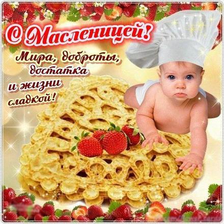 Открытка, картинка, Масленица, русская традиция, поздравление, русская традиция, малыш, поваренок. Открытки  Открытка, картинка, Масленица, русская традиция, поздравление, русская традиция, малыш, поваренок, блины скачать бесплатно онлайн скачать открытку бесплатно | 123ot