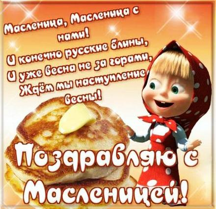 Открытка, картинка, Масленица, русская традиция, поздравление, Щедрая Масленица, блины, встреча весны. Открытки  Открытка, картинка, Масленица, русская традиция, поздравление, Щедрая Масленица, блины, встреча весны, стишок, Маша из мультика скачать бесплатно онлайн скачать открытку бесплатно | 123ot