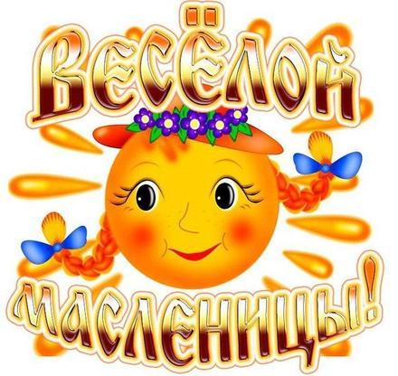 Открытка, картинка, Масленица, русская традиция, поздравление, Щедрая Масленица, блины, пожелание, солнышко. Открытки  Открытка, картинка, Масленица, русская традиция, поздравление, Щедрая Масленица, блины, пожелание, солнышко, веселье скачать бесплатно онлайн скачать открытку бесплатно | 123ot