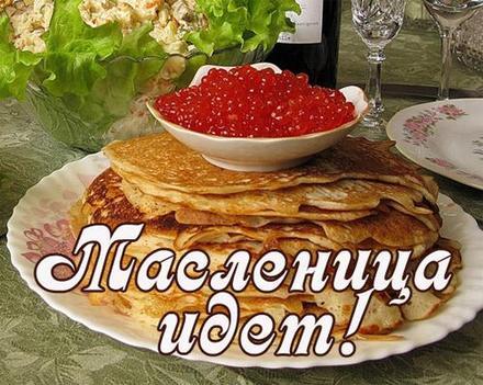 Открытка, картинка, Масленица, русская традиция, поздравление, блины, красная икра, угощение. Открытки  Красивая Открытка, картинка, Масленица, русская традиция, поздравление, блины, красная икра, угощение скачать бесплатно онлайн скачать открытку бесплатно | 123ot