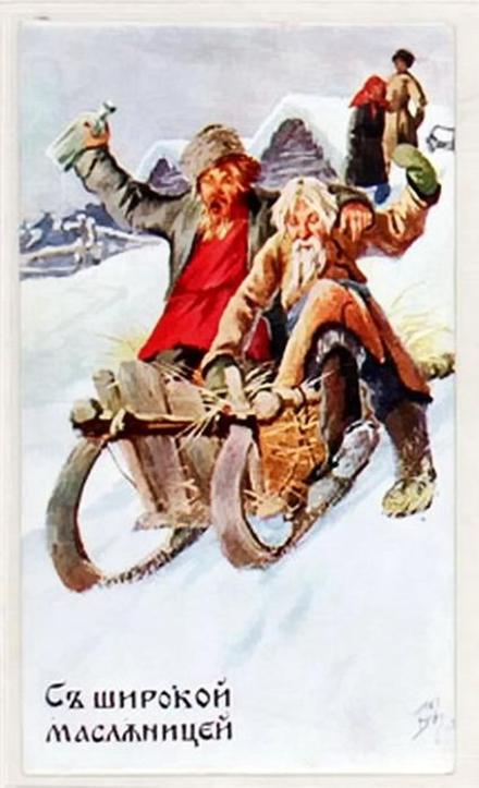 Открытка, ретро, старинная, картинка, Масленица, Широкая Масленица, застолье, русская традиция, народные гуляния, катание на санках. Открытки  Открытка, ретро, старинная, картинка, Масленица, Широкая Масленица, застолье, русская традиция, народные гуляния, катание на санках, проводы зимы скачать бесплатно онлайн скачать открытку бесплатно | 123ot