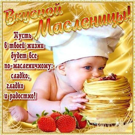 Открытка, картинка, Масленица, русская традиция, поздравление, русская традиция, малыш. Открытки  Открытка, картинка, Масленица, русская традиция, поздравление, русская традиция, малыш, стопка блинов, пожелание скачать бесплатно онлайн скачать открытку бесплатно | 123ot