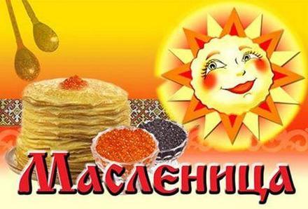 Открытка, картинка, Масленица, поздравление, блины, сметана, русская традиция, икра красная, икра черная. Открытки  Открытка, картинка, Масленица, поздравление, блины, сметана, русская традиция, икра красная, икра черная, солнышко скачать бесплатно онлайн скачать открытку бесплатно | 123ot