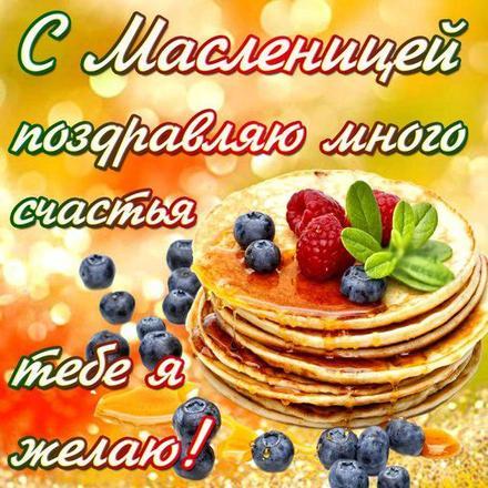 Открытка, картинка, Масленица, русская традиция, поздравление, Щедрая Масленица, блины, пожелание, ягоды. Открытки  Открытка, картинка, Масленица, русская традиция, поздравление, Щедрая Масленица, блины, пожелание, ягоды, счастье скачать бесплатно онлайн скачать открытку бесплатно   123ot
