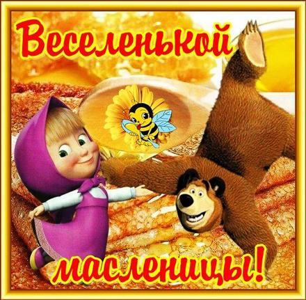 Открытка, картинка, Масленица, русская традиция, поздравление, русская традиция, блины, мед, Маша. Открытки  Открытка, картинка, Масленица, русская традиция, поздравление, русская традиция, блины, мед, Маша и Медведь скачать бесплатно онлайн скачать открытку бесплатно | 123ot