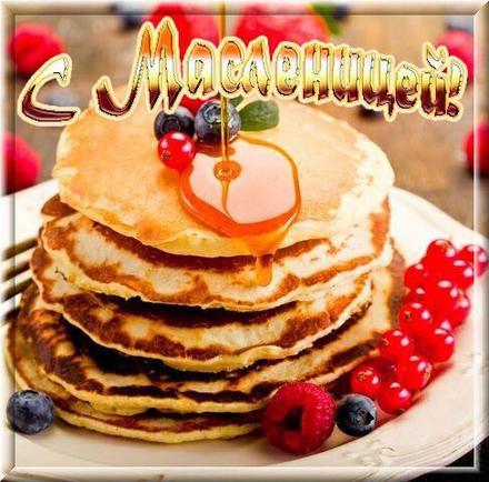 Открытка, картинка, Масленица, русская традиция, поздравление, русская традиция, блины, мед. Открытки  Открытка, картинка, Масленица, русская традиция, поздравление, русская традиция, блины, мед, ягоды скачать бесплатно онлайн скачать открытку бесплатно | 123ot