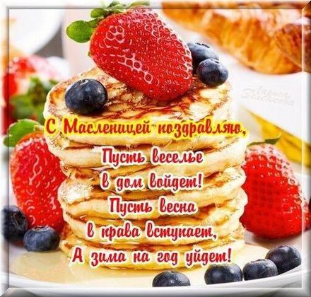 Открытка, картинка, Масленица, русская традиция, поздравление, Щедрая Масленица, блины, ягоды. Открытки  Открытка, картинка, Масленица, русская традиция, поздравление, Щедрая Масленица, блины, ягоды, стишок скачать бесплатно онлайн скачать открытку бесплатно | 123ot