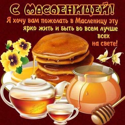 Открытка, картинка, Масленица, праздник, русская традиция, народные гуляния, блины, мед. Открытки  Открытка, картинка, Масленица, праздник, русская традиция, народные гуляния, блины, мед, поздравление скачать бесплатно онлайн скачать открытку бесплатно | 123ot