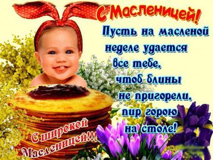 Открытка, картинка, Масленица, русская традиция, поздравление, русская традиция, малыш, зайка. Открытки  Открытка, картинка, Масленица, русская традиция, поздравление, русская традиция, малыш, зайка, блины, пожелание, цветы скачать бесплатно онлайн скачать открытку бесплатно | 123ot