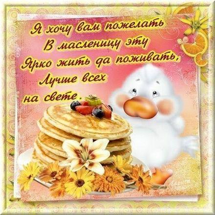 Открытка, картинка, Масленица, русская традиция, поздравление, русская традиция, блины, пожелания. Открытки  Открытка, картинка, Масленица, русская традиция, поздравление, русская традиция, блины, пожелания, стихи, цыпленок скачать бесплатно онлайн скачать открытку бесплатно | 123ot