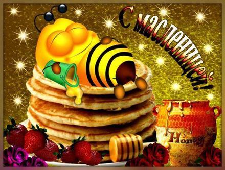 Открытка, картинка, Масленица, русская традиция, поздравление, русская традиция, пчелка. Открытки  Открытка, картинка, Масленица, русская традиция, поздравление, русская традиция, пчелка, мед, блины скачать бесплатно онлайн скачать открытку бесплатно | 123ot